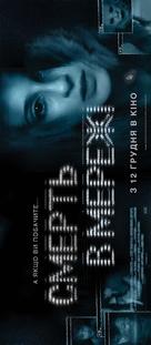 The Den - Ukrainian Movie Poster (xs thumbnail)