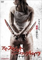 Julia - Japanese DVD cover (xs thumbnail)