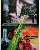 Roadgames - Thai Movie Poster (xs thumbnail)