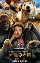 Dolittle - Hong Kong Movie Poster (xs thumbnail)