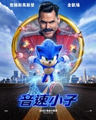 Sonic the Hedgehog - Taiwanese Movie Poster (xs thumbnail)
