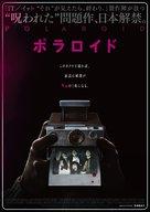 Polaroid - Japanese Movie Poster (xs thumbnail)