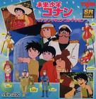 """""""Mirai shônen Konan"""" - Japanese poster (xs thumbnail)"""