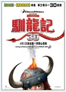How to Train Your Dragon - Hong Kong Movie Poster (xs thumbnail)