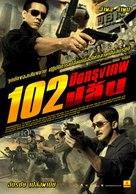 102 Bankok Robbery - Thai poster (xs thumbnail)