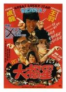 Mi ni te gong dui - South Korean Movie Poster (xs thumbnail)