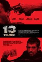 13 Tzameti - Movie Poster (xs thumbnail)