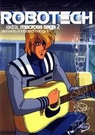 """""""Chôjikû yôsai Macross"""" - Movie Cover (xs thumbnail)"""
