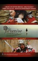 Wu ji - poster (xs thumbnail)