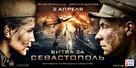Bitva za Sevastopol - Russian Movie Poster (xs thumbnail)