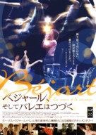El esfuerzo y el ánimo - Japanese Movie Poster (xs thumbnail)