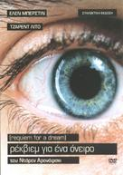 Requiem for a Dream - Greek DVD movie cover (xs thumbnail)