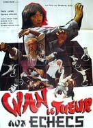 Shuang ma lian huan - French Movie Poster (xs thumbnail)