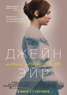 Jane Eyre - Russian Movie Poster (xs thumbnail)