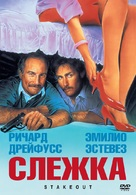 Stakeout - Russian DVD movie cover (xs thumbnail)