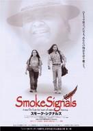 Smoke Signals - Japanese Movie Poster (xs thumbnail)