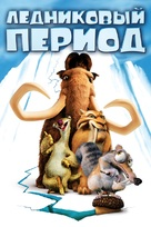 Ice Age - Russian DVD movie cover (xs thumbnail)