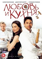 Love's Kitchen - Russian Movie Cover (xs thumbnail)