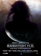 Babylon A.D. - Russian Movie Poster (xs thumbnail)