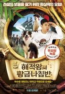 Fünf Freunde 3 - South Korean Movie Poster (xs thumbnail)