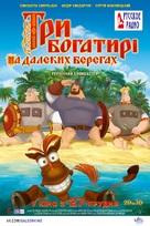 Tri bogatyrya na dalnikh beregakh - Ukrainian Movie Poster (xs thumbnail)