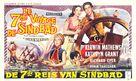 The 7th Voyage of Sinbad - Belgian Movie Poster (xs thumbnail)