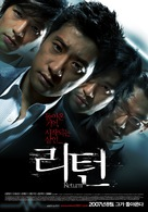 Return - South Korean Movie Poster (xs thumbnail)