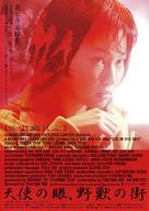 Gun chung - Japanese Movie Poster (xs thumbnail)