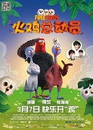 Free Birds - Chinese Movie Poster (xs thumbnail)