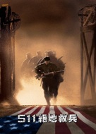 The Great Raid - Chinese poster (xs thumbnail)