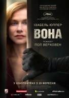 Elle - Ukrainian Movie Poster (xs thumbnail)