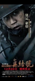 Ji jie hao - Chinese poster (xs thumbnail)