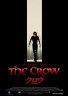 The Crow - Japanese Theatrical poster (xs thumbnail)