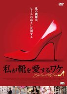 God Save My Shoes - Japanese DVD cover (xs thumbnail)