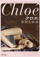 Chloé - Japanese DVD cover (xs thumbnail)