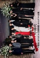 Xiao shi dai - Taiwanese Movie Poster (xs thumbnail)
