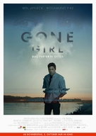 Gone Girl - German Movie Poster (xs thumbnail)
