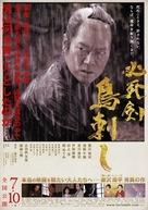Hisshiken torisashi - Japanese Movie Poster (xs thumbnail)
