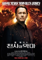 Angels & Demons - South Korean Movie Poster (xs thumbnail)