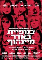 Der Baader Meinhof Komplex - Israeli Movie Poster (xs thumbnail)