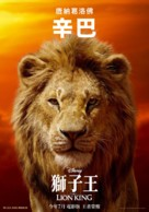 The Lion King - Taiwanese Movie Poster (xs thumbnail)