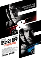 Fast & Furious - South Korean Movie Poster (xs thumbnail)