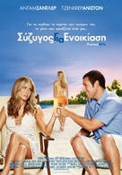 Just Go with It - Greek Movie Poster (xs thumbnail)