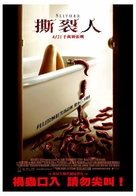 Slither - Taiwanese Movie Poster (xs thumbnail)