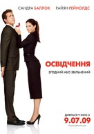 The Proposal - Ukrainian Movie Poster (xs thumbnail)