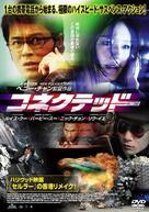 Bo chi tung wah - Japanese Movie Cover (xs thumbnail)