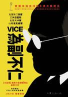 Vice - Taiwanese Movie Poster (xs thumbnail)