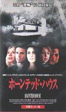 Kolobos - Japanese VHS cover (xs thumbnail)