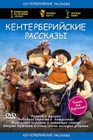 """The Canterbury Tales"" - Russian DVD cover (xs thumbnail)"