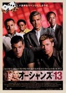 Ocean's Thirteen - Japanese Movie Poster (xs thumbnail)